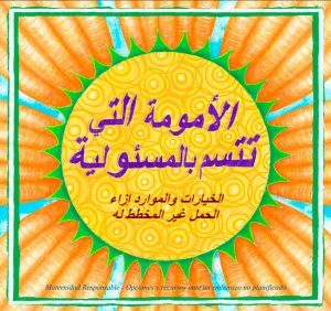 maternidad-responsable-arabe